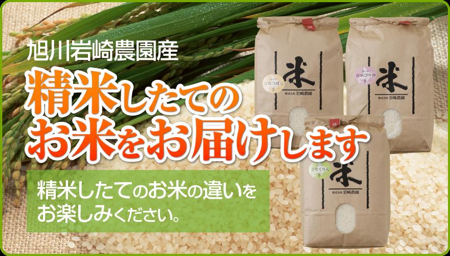 旭川岩崎農園産精米したてのお米をお届けします。精米したてのお米の違いをお楽しみください。